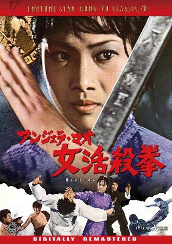 アンジェラ・マオ 女活殺拳 [DVD]