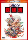 新Mr.BOO! 鉄板焼 デジタル・リマスター版 [DVD]