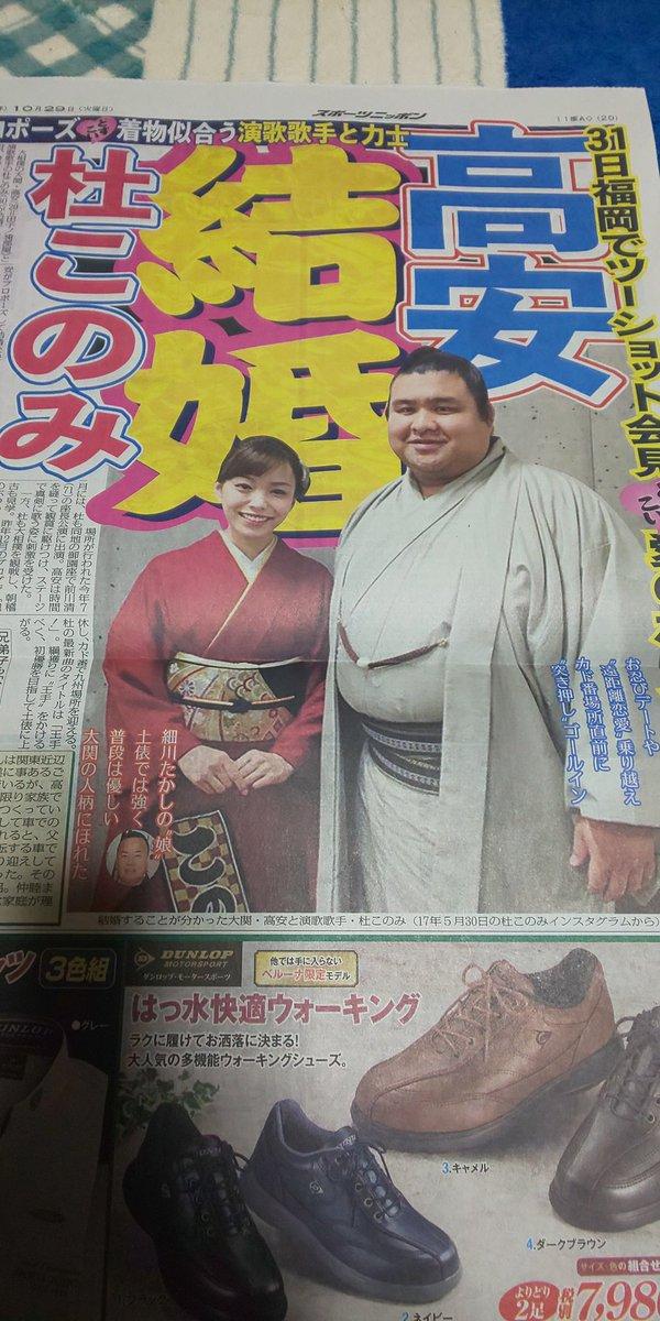 結婚 相撲 高安