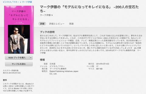 iBooksマーク伊藤の「モデルになってキレイになる」