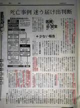 01中日新聞記事