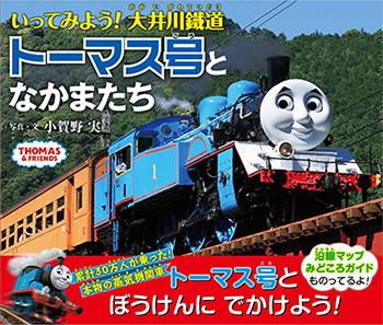 1706_oigawa_book