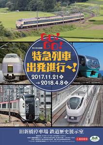 171117鉄道博物館02-1