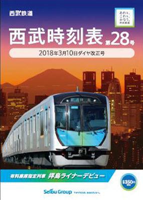 180221seibu_jikoku_re