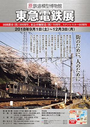 1810_hara_tokyu