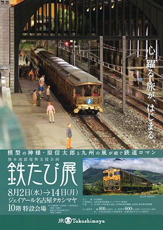 1707takashimaya