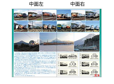 Fuji_189系撮影会04