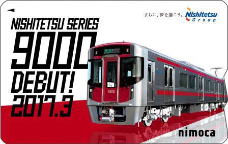 nishitetsu01