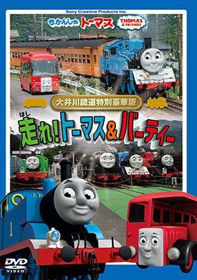 DVD_大井川_Cover-01_re
