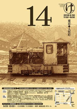 18maruk_poster_01_sabo_kato_web