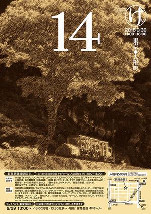 18maruk_poster_02_sabo_tree_web