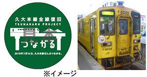 JR九州-1