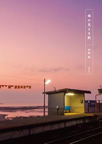 muramatsu_cover_re