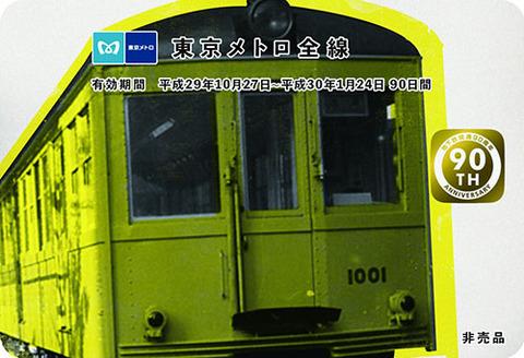metro_90_main_re