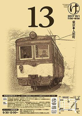 17maruk_poster_02