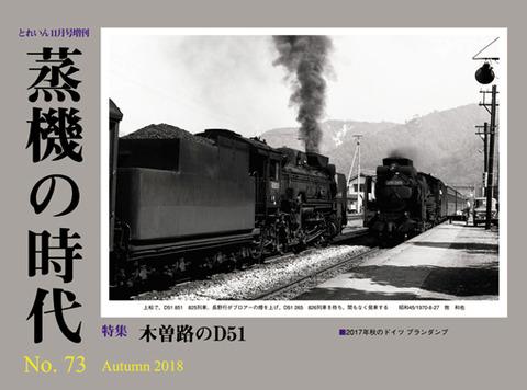 J73-syoei