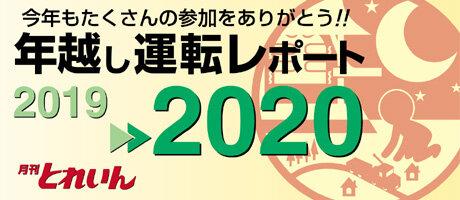 toshikoshi2020-02