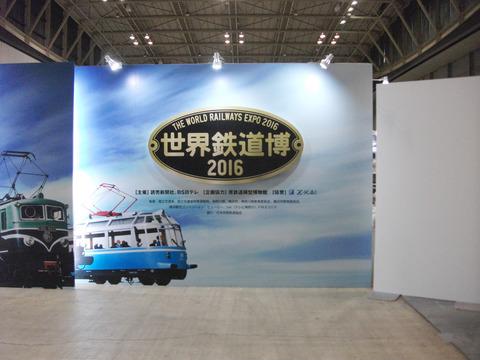 世界鉄道博2016 エントランス