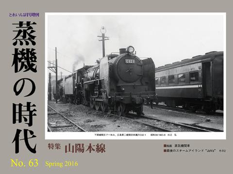 蒸機の時代No.63