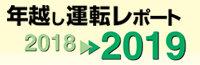 toshikoshi2019