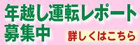 2016-2017toshikoshi