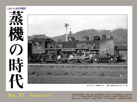 蒸機の時代No.57
