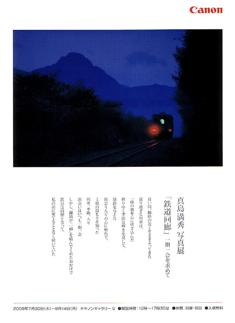 MM-20090711-04