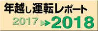 toshikoshi2016