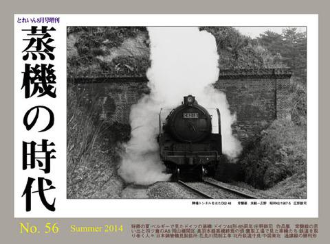 蒸機の時代No.56