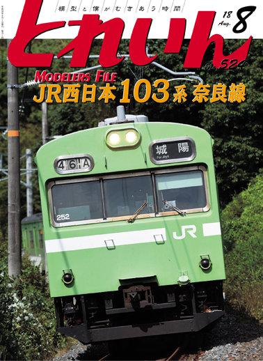 T1808