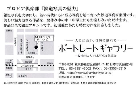四谷写真展 - コピー