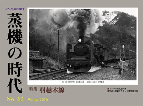 蒸機の時代No.62