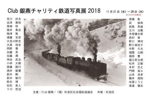 2018DM表_完成 休館日入
