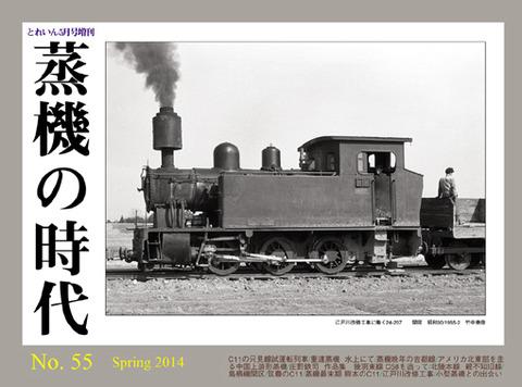 蒸機の時代No.55