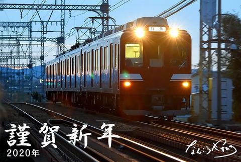 4E8FC000_TRAIN2020