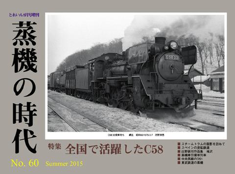 蒸機の時代No.60