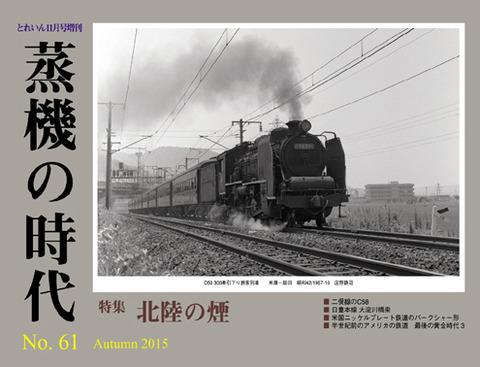 蒸機の時代No.61