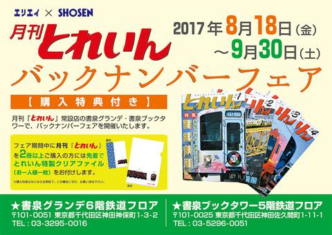 201708shosen_web_POP