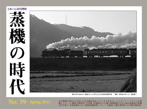 蒸機の時代No.59