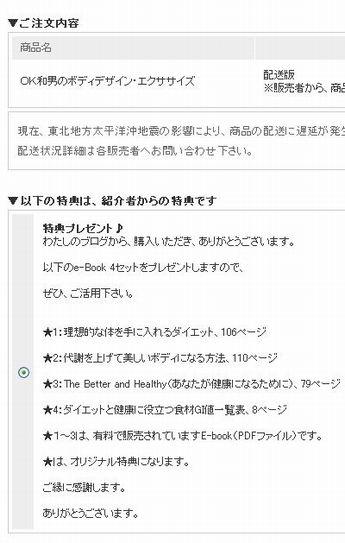 特典案内infotop