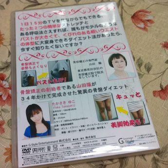 yamakotsu02-345