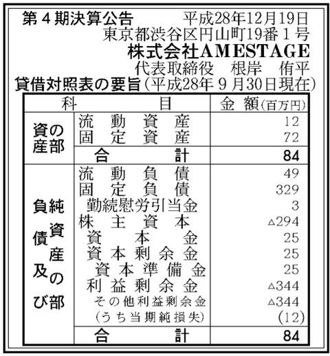 bandicam 2016-12-19 10-57-44-754