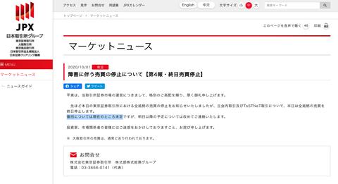 東京証券取引所がシステム障害による終日売買停止を発表