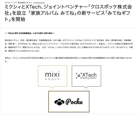 ミクシィとXTechが共同でクロスポッケ株式会社を設立 子ども向けギフトECサービス「みてねギフト」を開始