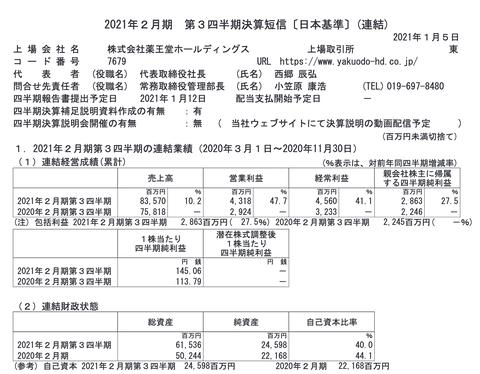 スクリーンショット 2021-01-05 16.09.57