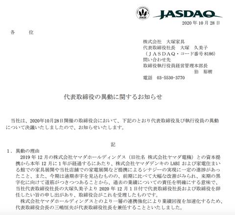 大塚家具の大塚久美子社長が辞任へ 12月1日付けで