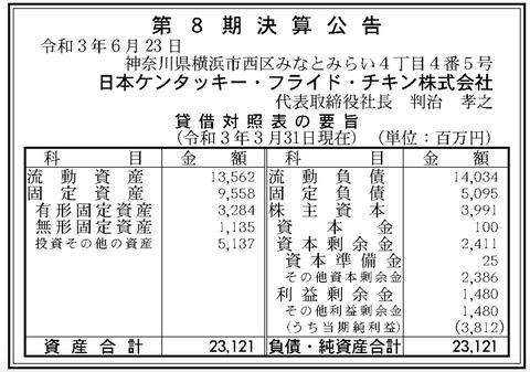 スクリーンショット 2021-06-23 9.12.48