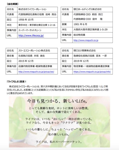 スクリーンショット 2021-04-08 10.01.31
