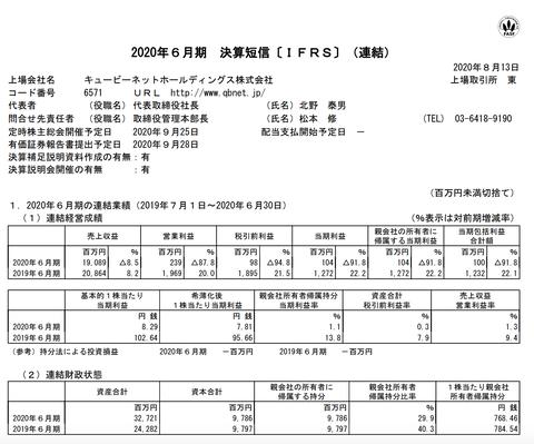 キュービーネットHD 2020年6月期通期決算