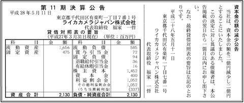ライカカメラジャパン決算